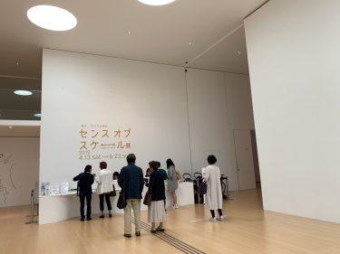 センス・オブ・スケール展 | 横須賀美術館